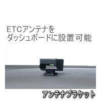 ★DENSO、ETC車載器天線裝設括弧★