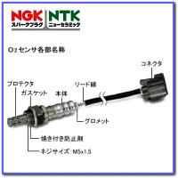 ★ NGK/NTK, O2 sensor, LZA08-EJ1 [stock No.9471] ★ Suzuki Toyota genuine part No.: 18213-58J00 Mazda Toyota genuine part No.: 1A12-18-861