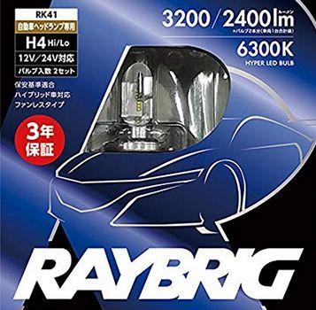 【エントリーP3 マイカー割】★RAYBRIG [レイブリック]ヘッドランプ用LEDバルブ ★6300ケルビン 4輪車用 RK41LEDヘッドライト