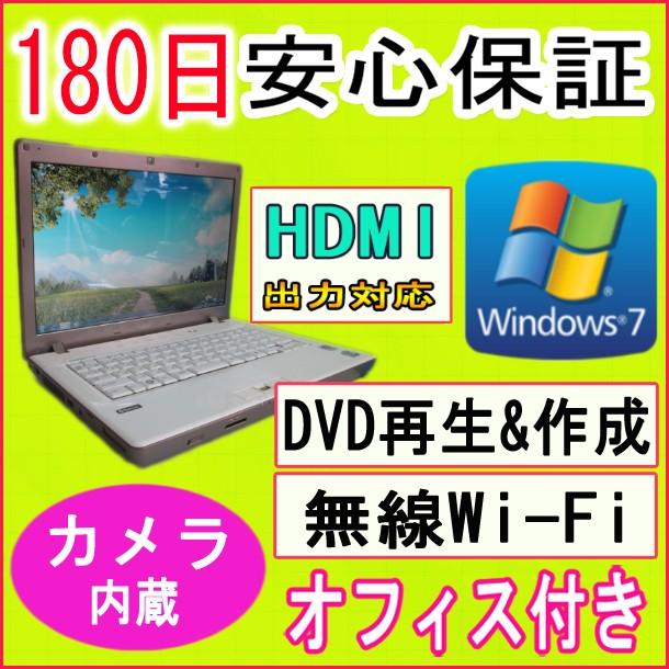 内置/Windows7 Home Premium SP1 32彼特/恢复CD、OFFICE2013有有二手的Web照相机的二手的笔记本电脑富士通FMV-BIBLO S/C50 Core2Duo P8400 2.26GHz/PC3-8500 2GB/HDD 160GB/DVD多开车兜风/无线LAN、Bluetooth