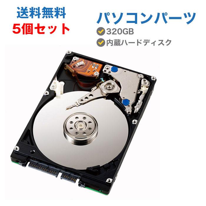 中古パソコンパーツ ブランド買うならブランドオフ 5個セット 中古ハードディスク 中古HDD 320GB 絶品 内蔵ハードディスク メーカー混在 2.5インチ HDD PCパーツ 中古ノートパソコン SATA