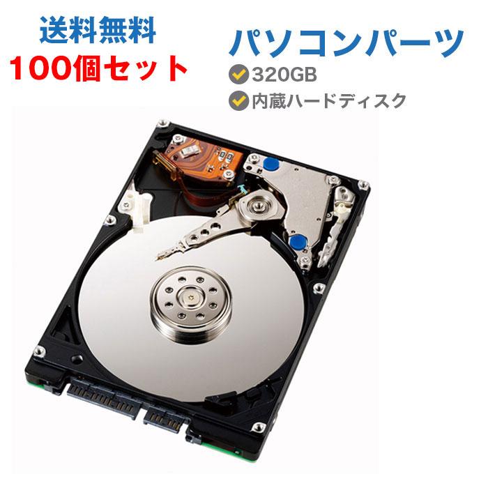 【100個セット】中古ハードディスク 中古HDD 320GB 中古パソコンパーツ 内蔵ハードディスク HDD 2.5インチ SATA 【中古ノートパソコン PCパーツ】【メーカー混在】