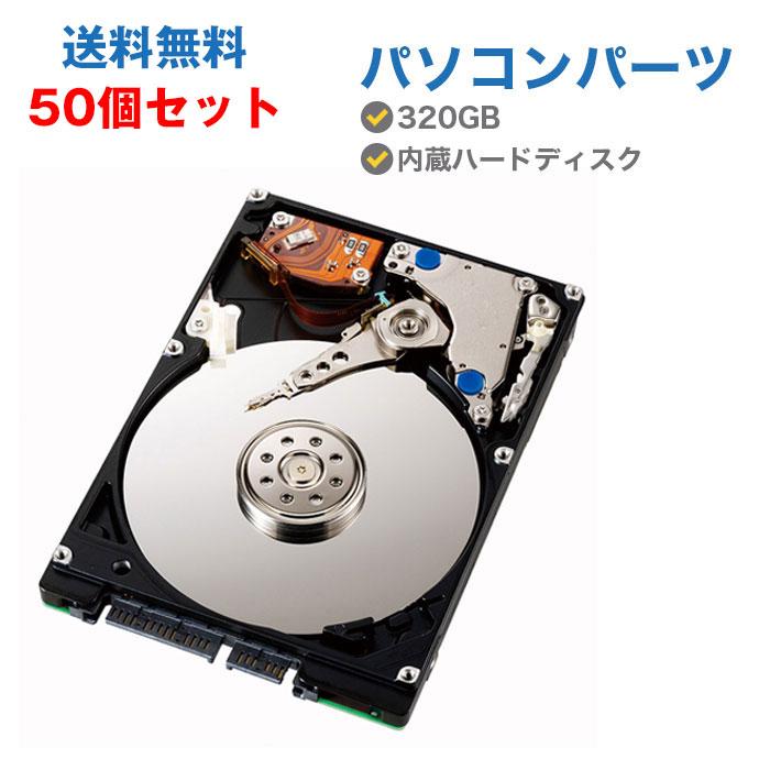 エントリーでポイント5倍 【50個セット】中古ハードディスク 中古HDD 320GB 中古パソコンパーツ 内蔵ハードディスク HDD 2.5インチ SATA 【中古ノートパソコン PCパーツ】【メーカー混在】