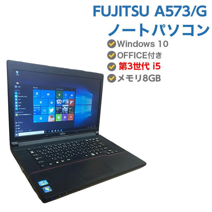 HDMI付き 中古パソコン 中古ノートパソコン Windows10 第3世代 Core i5 3340M 2.7GHz FUJITSU LIFEBOOK A573/G メモリ 8GB SSD 120GB 無線 DVDマルチドライブ Windows10 64ビット OFFICE付き 送料無料