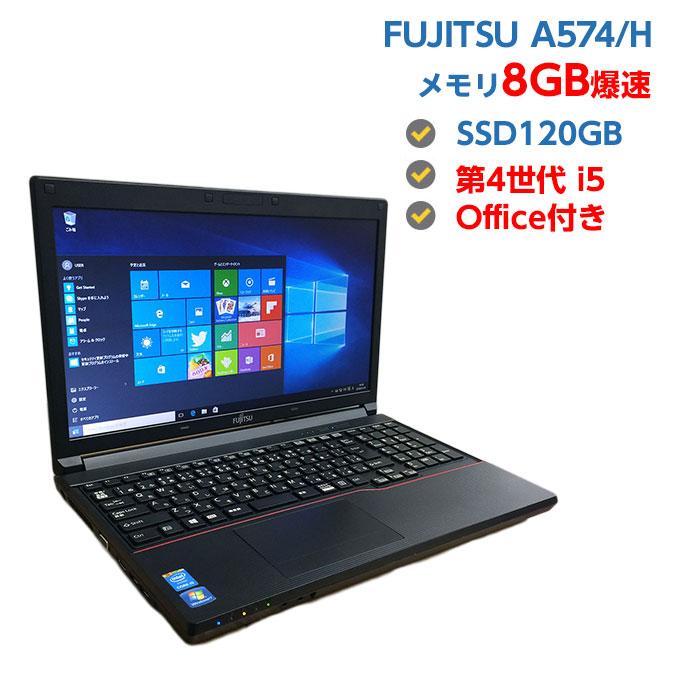 【GW期間中も通常発送】 中古ノートパソコン Windows 10 テンキー付き 中古パソコン 第4世代 Core i5 4300M 2.6GHz FUJITSU LIFEBOOK A574/H 8GB SSD 120GB 無線 DVDマルチドライブ Windows10 64ビット OFFICE付き 送料無料