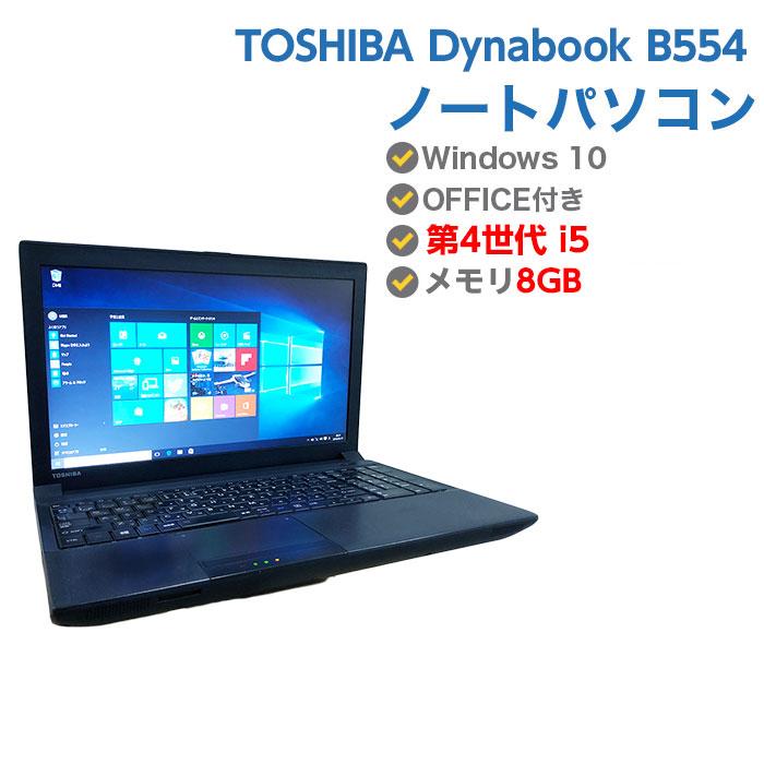 第4世代 Core i5 メモリ8GB SSD搭載 Office無料プレゼント Windows10搭載 15.6型ワイド液晶搭載 DVD再生 NEW売り切れる前に☆ 書込み 中古ノートパソコン Windows10 新品 SSD 240GB DVDマルチドライブ M 中古パソコン SALENEW大人気! 64ビット テンキー付き Satellite B554 OFFICE付き 無線LAN 8GB Dynabook ノート 2.6GHz 4210M TOSHIBA