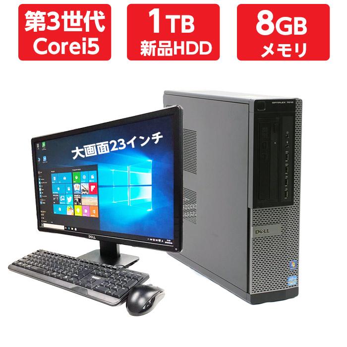 【第3世代 Corei5モデル提供】【新品HDD 1TB搭載】【 Office無料プレゼント】【Windows10搭載 】【 マウスキーボード】【DVD再生&書込み】 デスクトップパソコン 中古 Windows10 高性能 第3世代 Corei5 中古デスクトップパソコン 本体 23インチモニター付き 中古パソコン 新品 HDD 1TB or 新品SSD 240GB メモリ 8GB DVDマルチ おまかせ 23型液晶付き