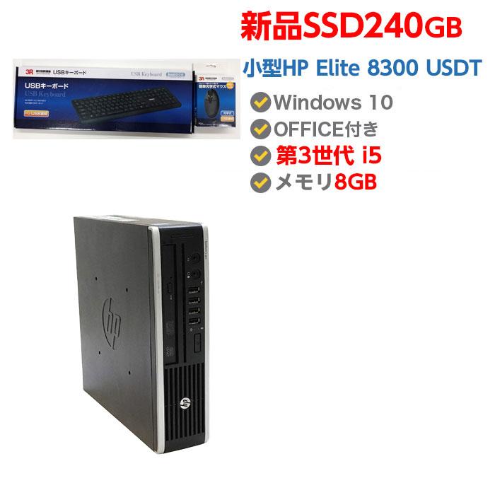 中古パソコン 小型 省スペース 中古デスクトップパソコン 中古パソコン Windows10/ 本体 HP Elite 8300 USDT 超~高速SSD搭載! モニター同時購入対応 第3世代 Corei5 メモリ8GB 新品SSD 240GB搭載 無線 DVDマルチ Windows7/ Windows10 64ビット OFFICE付 新品マウス キーボード付き, 粕屋町:315a6c0e --- sunward.msk.ru