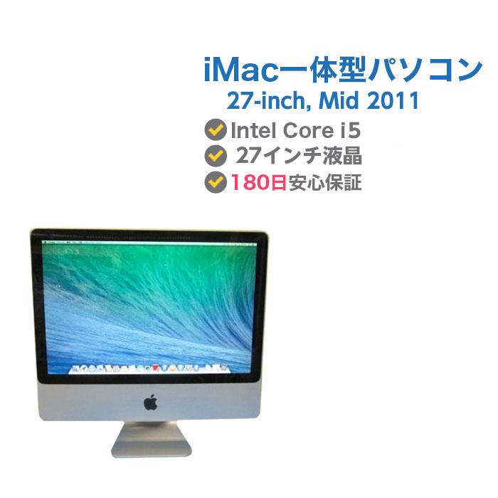 エントリーでポイント5倍 中古パソコン Webカメラ・中古一体型パソコン iMac (27-inch, Mid 2011) プロセッサ 3.1GHz Intel Core i5/16GB/HDD 1000GB/DVDマルチドライブ/無線LAN内蔵/Mac OS X 10.7.5