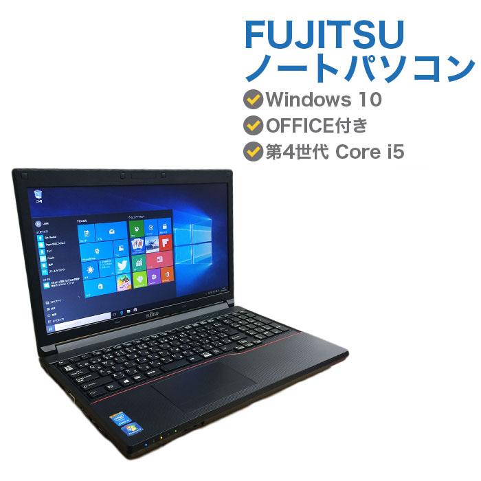 【240GB SSD搭載】【 Office無料プレゼント】【Windows10搭載 】【 15.6型ワイド液晶搭載】【DVD再生&書込み】 テンキー付き HDMI付き 中古パソコン 中古ノートパソコン 第4世代 Core i5 4300M 2.6GHz FUJITSU LIFEBOOK A744/H 4GB SSD 240GB 無線 新品外付けDVDマルチドライブ Windows10 64ビット OFFICE付き 送料無料