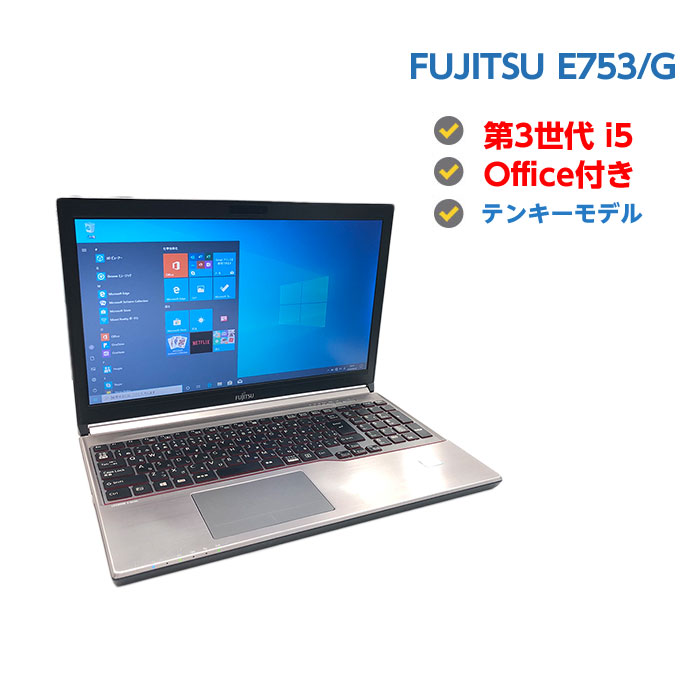 エントリーでポイント5倍 【訳あり】 中古ノートパソコン Windows10 第3世代 Core i5 3340M 2.7GHz FUJITSU LIFEBOOK E753/G 中古パソコン メモリ 4GB HDD 320GB 無線 DVDドライブ Windows10 64ビット OFFICE付き 送料無料