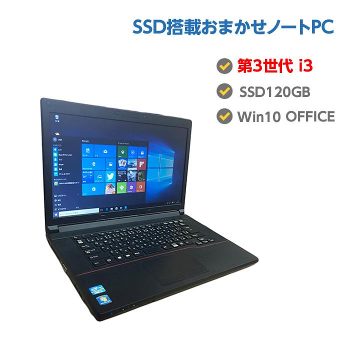 エントリーでポイント5倍 SSD搭載 中古ノートパソコン Windows10 第3世代 Core i3 中古パソコン おまかせ メモリ 4GB SSD 120GB 無線 DVDマルチドライブ Windows10 送料無料