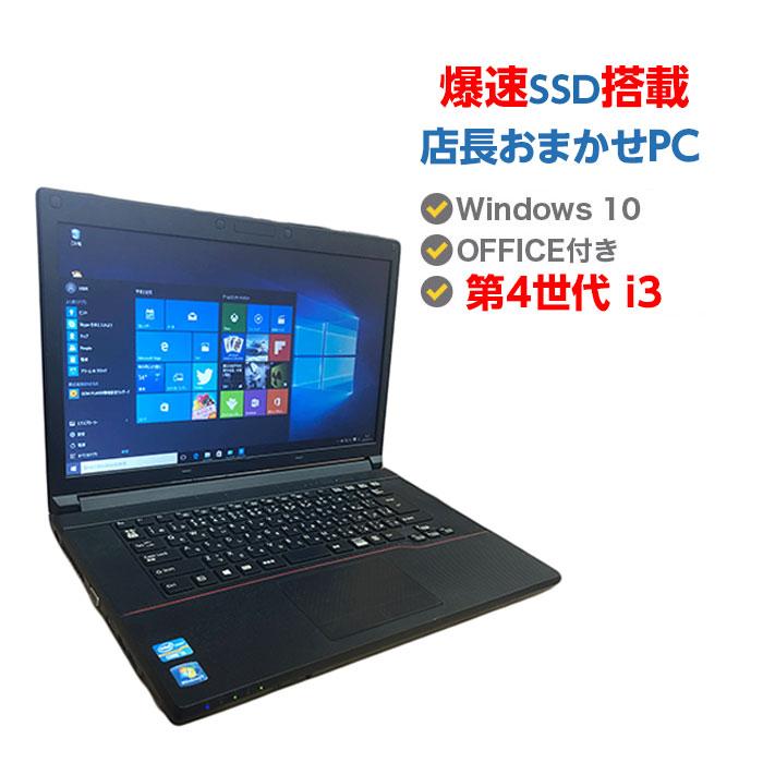 第四世代 Corei3 Office付き 15.6型ワイド液晶搭載 Wi-Fi対応 CD DVD再生 書込み プレゼントあり ポイント5倍 SSD搭載 中古ノートパソコン Windows10 120GB 送料無料 4GB 無線 おまかせ i3 値引き 中古パソコン DVDマルチドライブ 第4世代 SSD セール特価品 Core メモリ