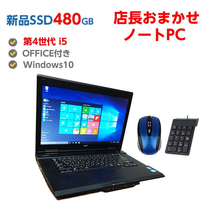 【超~高速SSD搭載 第四世代i5】【一週間返品無料】【 Office無料】【15.6型ワイド液晶搭載】【レビューキャンペーンあり】 ポイント5倍! 中古ノートパソコン Windows10 新品 SSD 480GB搭載 中古パソコン ノート Windows10 第4世代 Corei5 メモリ4GB 店長オススメ おまかせ 15.6型 無線LAN DVDマルチドライブ ノートPC 送料無料