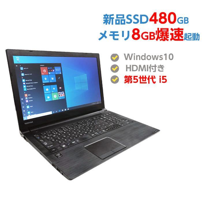 第5世代 Core i5 メモリ8GB SSD搭載 Officeセット済み 15.6型ワイド液晶搭載 DVD再生 書込み ポイント10倍 Seasonal Wrap入荷 中古ノートパソコン Windows 10 中古パソコン Corei5 5200 送料無料 SSD B35シリーズ Satellite Dynabook 64ビット 新品 480GB 8GB TOSHIBA 2.20GHz OFFICE付き 無線LAN 美品 DVDマルチドライブ Windows10