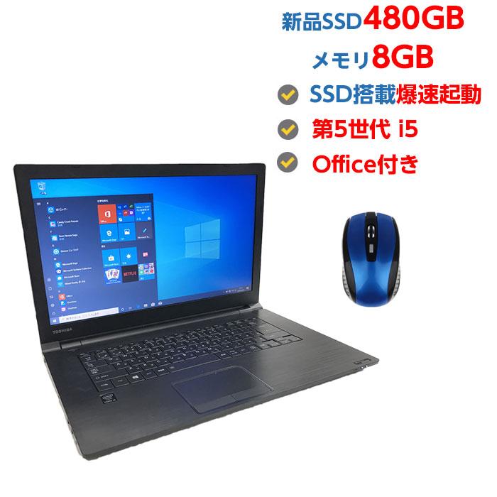 無線マウスプレゼント 第五世代 販売実績No.1 Core i5 安心180日保証 8GB SSD 480GB Office付き Windows10 15.6型ワイド液晶 DVD再生 書込み ポイント10倍 中古ノートパソコン メモリ 超高速 新品 搭載 15.6型 第5世代 office付き おまかせ 店長オススメ ノートパソコン 中古 中古パソコン 無線LAN 宅配便送料無料 DVDマルチドライブ