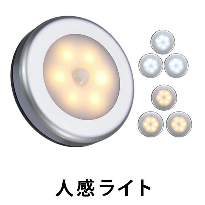 人が近づくとふわっと光る#9833; 乾電池式LEDセンサーライト LEDライト 昼白色 電球色 人感ライト 電池式 節電 物置 簡単設置 送料無料 激安通販ショッピング クローゼット 納戸 廊下 ブランド買うならブランドオフ 玄関 おすすめ