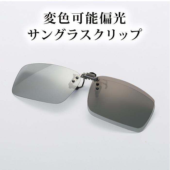 未使用品 在庫処分 眼鏡に挟むだけ 偏光 調光オーバーサングラス クリップ式 サングラス 変色可能偏光 送料無料 変色 調光 オーバーグラス クリップ