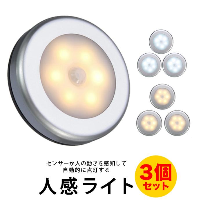 人が近づくとふわっと光る 3個セット 乾電池式LEDセンサーライト LEDライト 昼白色 電球色 人感ライト 電池式 節電 送料無料 廊下 クローゼット おすすめ 簡単設置 玄関 物置 納戸 お得クーポン発行中 メーカー公式