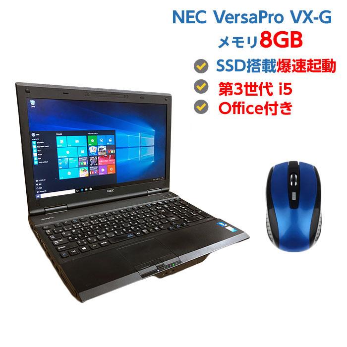 SSD 搭載 中古ノートパソコン HDMI テンキー付き 中古パソコン 第3世代 Core i5 3230M 2.6GHz NEC VersaPro VX-G 8GB SSD 128GB 無線 DVDマルチドライブ Windows10 64ビット OFFICE付き
