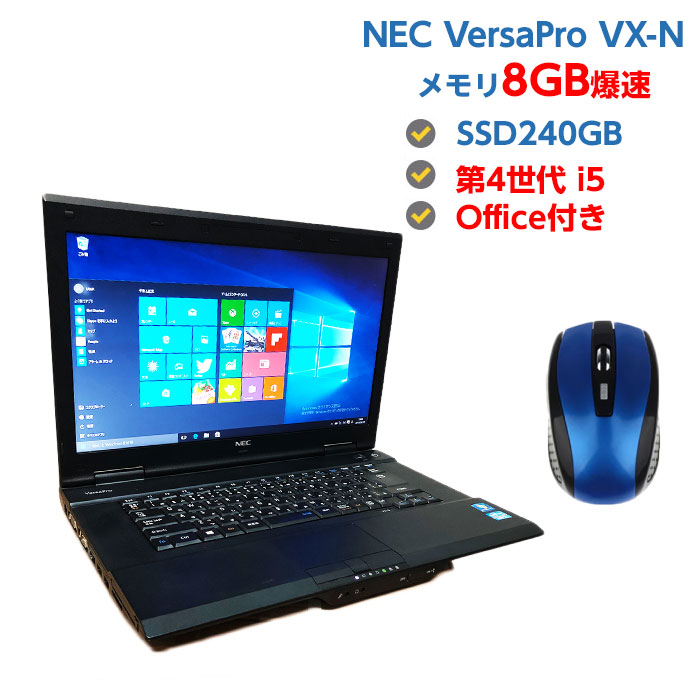 エントリーでポイント5倍 第4世代Corei5 中古ノートパソコン Windows10 中古パソコン Core i5 4210M 2.6GHz NEC VersaPro VX-N 8GB SSD 240GB 無線 DVDマルチドライブ HDMI付き Windows10 64ビット OFFICE付き 送料無料