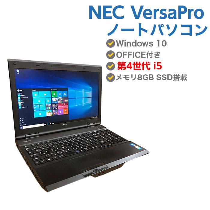 【メモリ8GB SSD搭載】【 Office無料プレゼント】【Windows10搭載 】【 15.6型ワイド液晶搭載】【DVD再生&書込み】 テンキー付き HDMI付き 中古パソコン 中古ノートパソコン 第4世代 Core i5 4200M 2.5GHz NEC VersaPro VX-H 8GB SSD 240GB 無線 DVDマルチドライブ Windows10 64ビット OFFICE付き 送料無料