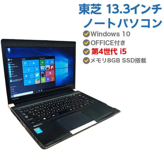 エントリーでポイント5倍 軽量13.3型 MS2003付き HDMI付き 中古パソコン 中古ノートパソコン 第4世代 Core i5 4310M 2.7GHz TOSHIBA dynabook R734/M 8GB SSD 128GB 無線 Windows10 64ビット OFFICE付き 送料無料