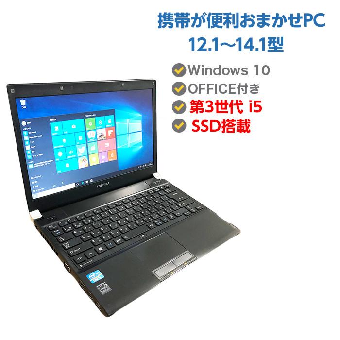 安心180日保証 美品 メモリ4GB SSD 240GB Office無料 Windows10 12.1型~14.1型ワイド液晶 DVD再生 書込み ポイント5倍 中古ノートパソコン メーカー直売 240GB搭載 第3世代 おまかせ 無線LAN 中古パソコン 超高速 メモリ 送料無料 搭載 12.1型~14.1型ワイド 店長オススメ i5モデル提供 Core DVDマルチドライブ 4GB