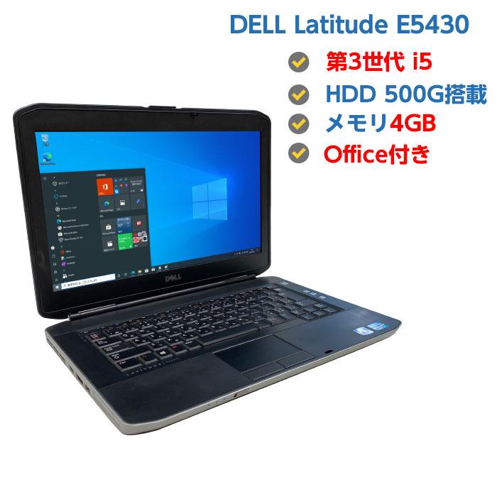 第3世代i5 CPU搭載 Office無料プレゼント Windows10搭載 14型ワイド液晶搭載 DVD再生 書込み 訳あり 販売期間 限定のお得なタイムセール 中古ノートパソコン Windows10 第3世代 Core i5 3340M 500GB 2.7GHz 無線 DELL 送料無料 4GB E5430 64ビット 注目ブランド Latitude DVDドライブ メモリ 中古パソコン HDD OFFICE付き