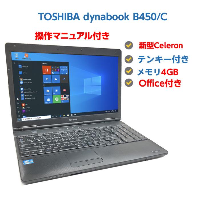 安心の実績 高価 買取 強化中 Office無料プレゼント Windows10搭載 15.6型ワイド液晶搭載 テンキー付きモデル DVD再生 中古パソコン ノート 中古ノートパソコン Windows10 SSD 換装対応 TOSHIBA dynabook Satellite 毎週更新 B450 DVDドライブ 操作マニュアル 4GB OFFICE付き HDD C 64ビット 送料無料 Celeron メモリ 無線 250GB 925 2.3GHz