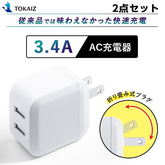 3.4A AC充電器 USB充電器 USB-ACアダプタ 2ポート PSE認証 ACアダプター 急速充電器 5V 春の新作 USB スマートIC 充電器 チャージャー コンセント アンドロイド 対応 TOKAIZ XsMax 7 日本産 アイフォン12 pro 11 X スマホ XS 12 Plus XR iPhone 8