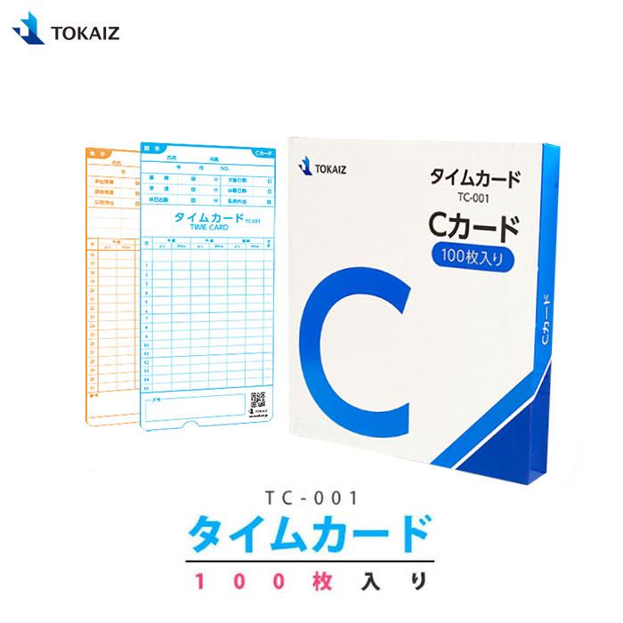 公式 国内メーカー TC-001 100枚入り ランキング1位 タイムカード Cカード TR-001 送料無料 タイムレコーダー 当店一番人気 TOKAIZ TR-001S 専用