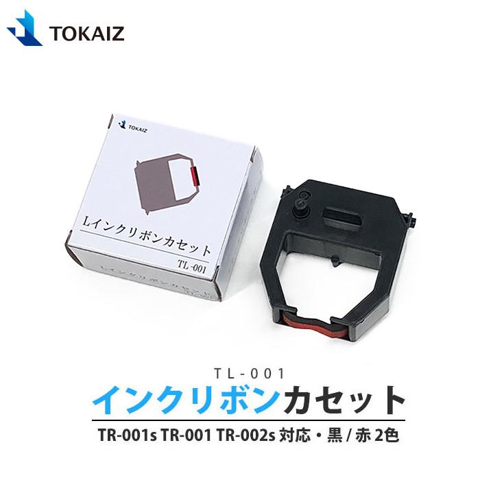 国内メーカー TL-001 インクリボン TOKAIZ 公式通販 開店祝い タイムレコーダー TR-001s 黒 2色 TR-002s 赤 インクリボンカセット TR-001