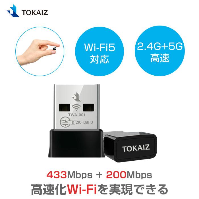 安心の日本メーカー TOKAIZ 超小型高速433Mbps + 200Mbps 2.4GHz+5GHz対応 AC Wi-Fi5対応 コンパクトサイズ 無線設備適合認証済み 日本語説明書付き 1位 無線LAN 子機 特売 WiFi アダプター usb 無線LANアダプター nano AC対応 ノートパソコン 超小型 10 高速 高価値 デスクトップ AC600 ルーター対応 Windows MacOS 無線アダプター 8 PC 433Mbps 7 Wi-Fi5