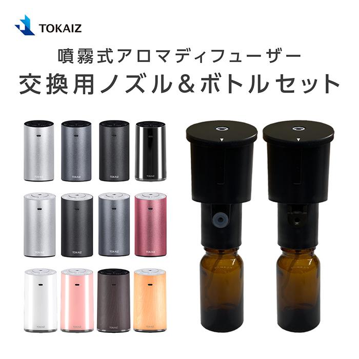贈答 交換用ノズル ボトルセット 噴霧式アロマディフューザー 買収