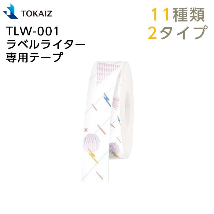 ラベルライター専用テープ連続タイプ カット済みタイプ TOKAIZ TLW-001 ラベルライター ラベルロール 専用テープ おトク スーパーセール