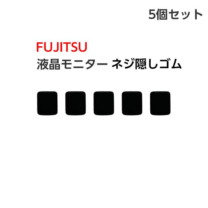 新品5個セット FUJITSU 液晶モニター 即納最大半額 目隠しゴム 液晶枠 ネジ隠しゴム A561 対応 A572 E742 A573 E752 A574 アウトレット☆送料無料 E741