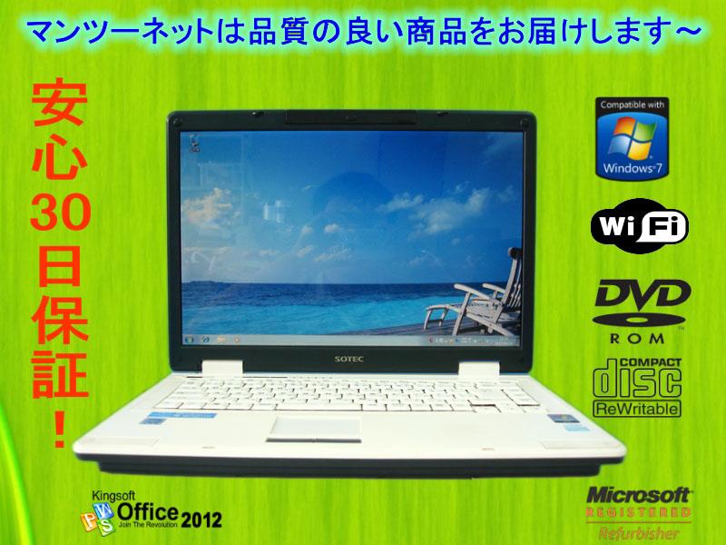 二手的二手的笔记本电脑SOTEC WinBook DN3030 Celeron 540 1.86GHz/PC2-5300 2.5GB/HDD 80GB/无线电内置/DVD小爵士乐队开车兜风/Windows7 Home Premium SP1/恢复CD、有OFFICE2013的/二手的个人电脑