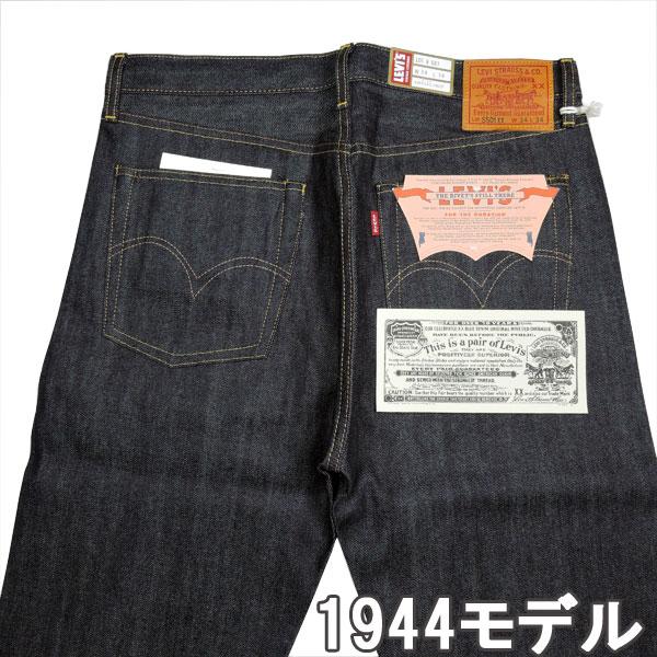 LEVI'S#174; 445010072 スーパーSALE セール期間限定 VINTAGE CLOTHING 1944モデル 501#174; JEANS RIGID 日本 LVC S501XX リーバイス 大戦モデル ジーンズ デニム