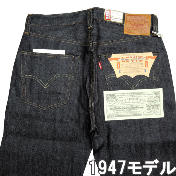 LEVI'S® 475010200 VINTAGE CLOTHING 1947モデル 501® JEANS RIGID リーバイス ジーンズ デニム 復刻 501XX