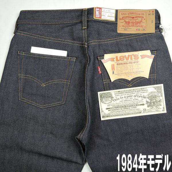 新品未使用正規品 LEVI'S#174; VINTAGE 有名な CLOTHING 856230005 1984モデル 501#174; JEANS RIGID 赤耳 ジーンズ 80年代 LVC リーバイス デニム 復刻 LEVIS