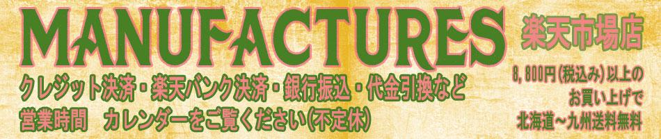 MANUFACTURES 楽天市場店:古き良きミッドセンチュリーライフスタイル、clothing及び雑貨販売