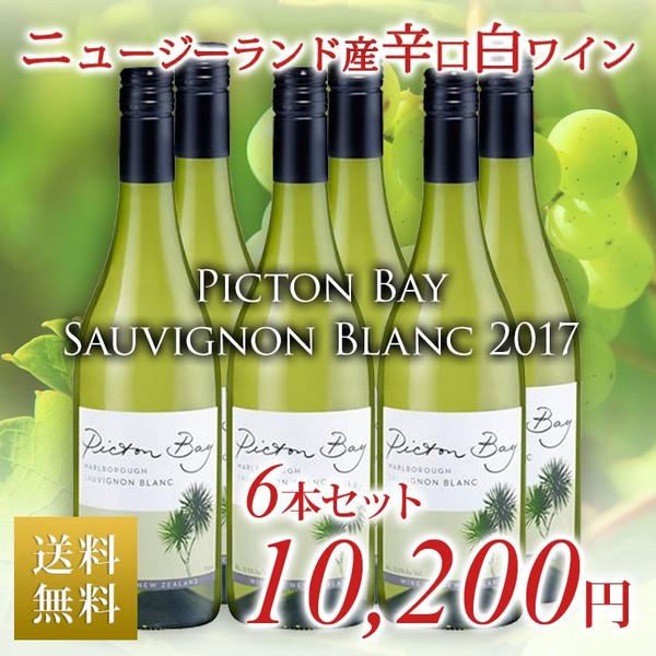 【送料無料】白ワイン 6本セット ピクトン・ベイ ソーヴィヨン ブラン 2017 ニュージーランド産 Picton Bay Sauvignon Blanc 2017 ワイン ワインセット 白ワイン 辛口ワイン ニュージーランドワイン セット 白 辛口 酒 ニュージーランド お取り寄せ 記念日