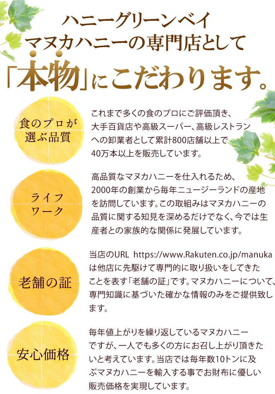 マヌカハニー プレミアムUMF10+ 初回限定 (一部地域は別途送料)生マヌカ
