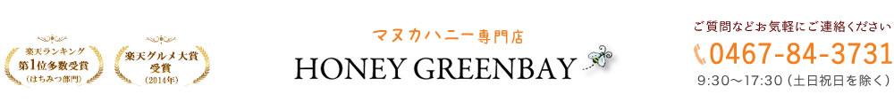マヌカ専門店 ハニーグリーンベイ:マヌカハニー、マヌカはちみつならハニーグリーンベイ