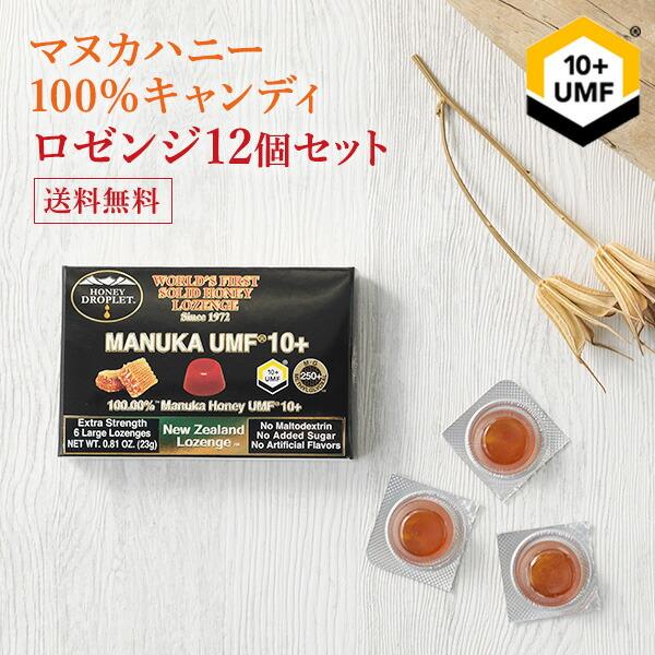 【マヌカハニー100%】ハニードロップレット UMF10+ ロゼンジ 12個セット