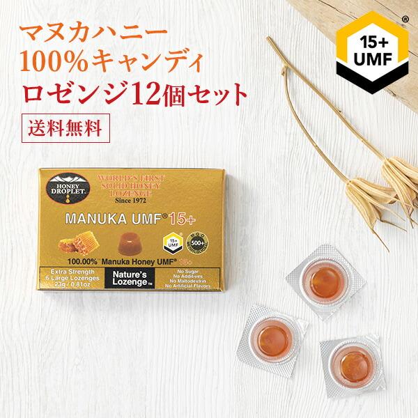 【マヌカハニー100%】 ハニードロップレット UMF15+ ロゼンジ12個セット
