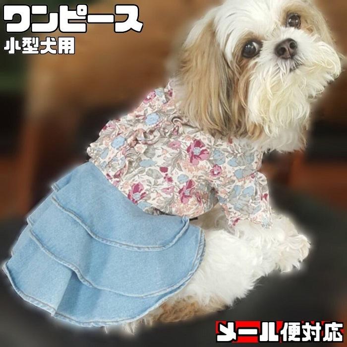 ワンちゃんのお洋服にリバティプリントを是非 ウォッシャブルデニムとコラボした非常に可愛いワンピースです 特別セール品 トルトン Mサイズ着用です 小型犬用 犬 服 秋 女の子 おしゃれ アウター デニムスカート ワンピース リバティプリント 三段フリル ボタン 犬服 マジックテープ留め D425 ドッグウェア トイプードル チワワ かわいい ついに再販開始 ポメラニアン DoggyDolly 花柄
