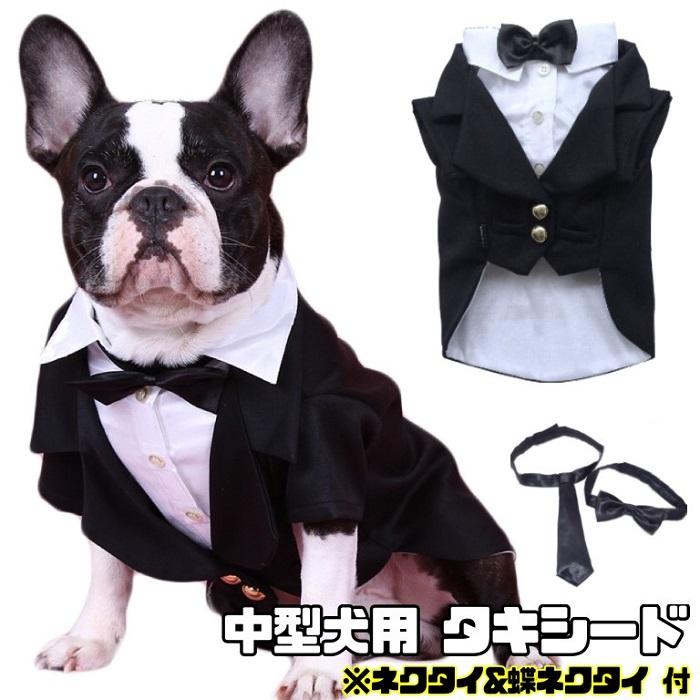 結婚式 お誕生日 記念日にパーティー タキシードを着て 決めてみよう 希少な正装タイプです しわになりにくい生地です ※伸縮性はございません※ 中型犬用 犬 服 タキシード リングドッグ フォーマル 蝶ネクタイ コスプレ 記念日 ゴールド 柴犬 フレンチブルドッグ パグ 正装 スタッズ 前撮り 高級感 お祝い 格安 価格でご提供いたします 絶品 FP-F002 記念写真 DoggyDolly ブラック 犬服