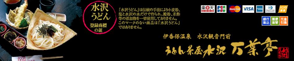 水沢・万葉亭:水沢うどん、水沢とうふ、湯の花まんじゅう等のこだわりの品を製造!